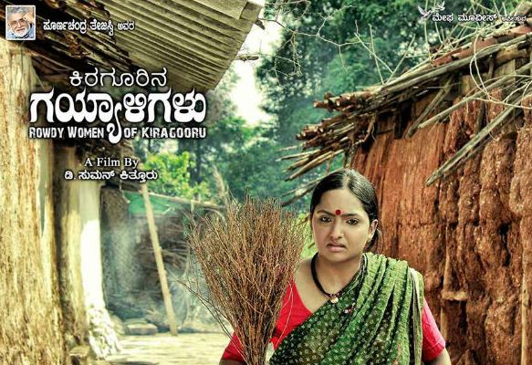 Kiragoorina Gayyaligalu Teaser Is Released!