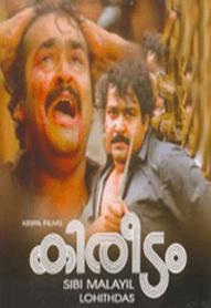 Kireedam Malayalam Movie Review Malayalam Movie Review