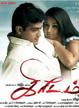 Kireedam Movie Review