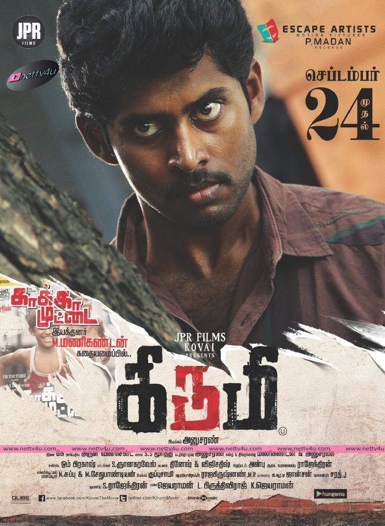kirumi movie new poster 04