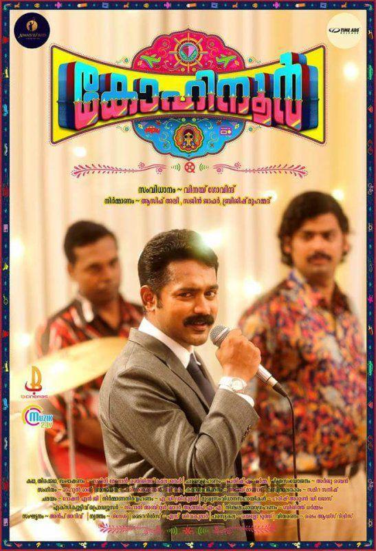 Kohinoor Malayalam Full Movie