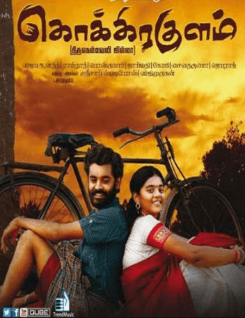 Kokkirakulam Movie Review Tamil Movie Review