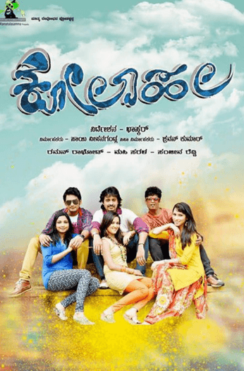 Kolaahala Movie Review Kannada Movie Review