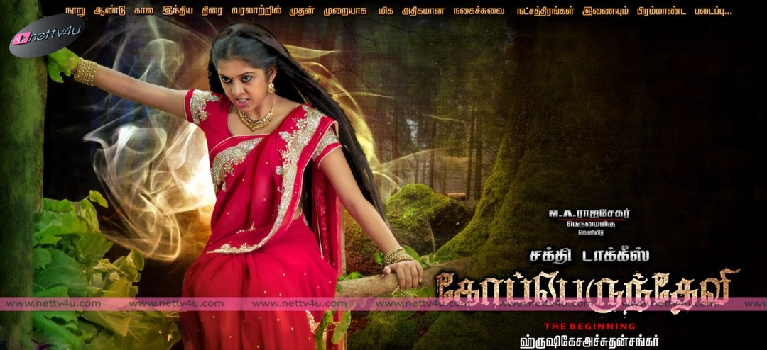 Kopperundevi Movie Posters First On Net