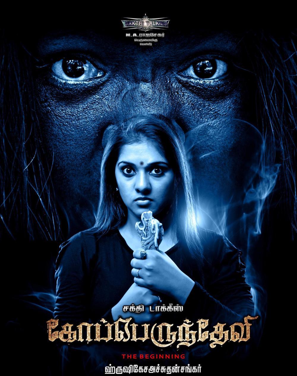 Kopperundevi Movie Review Tamil Movie Review