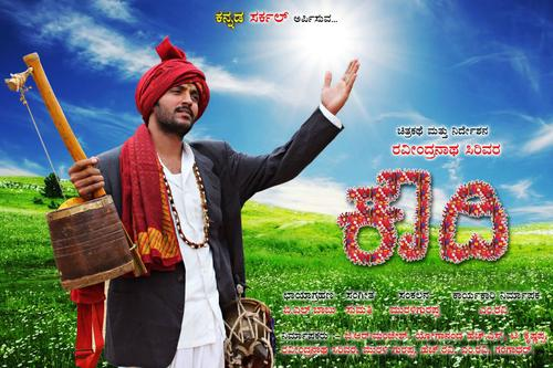 Koudhi Movie Review Kannada Movie Review