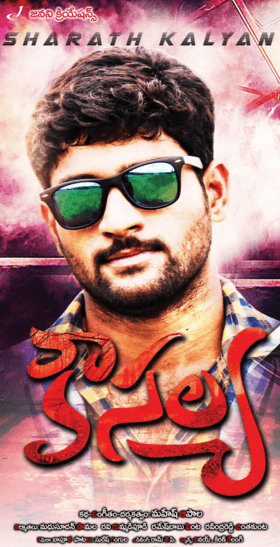 Kousalya Movie Review Telugu Movie Review