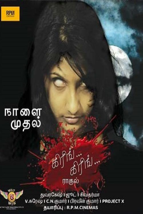 Kring Kring Movie Review Tamil Movie Review