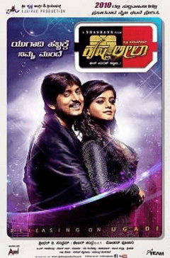 Krishna Leela Movie Review Kannada Movie Review