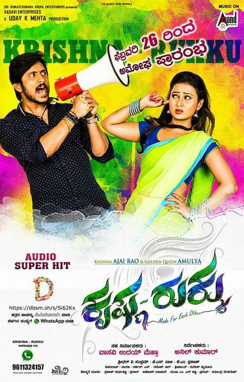 Krishna Rukku Movie Review Kannada Movie Review