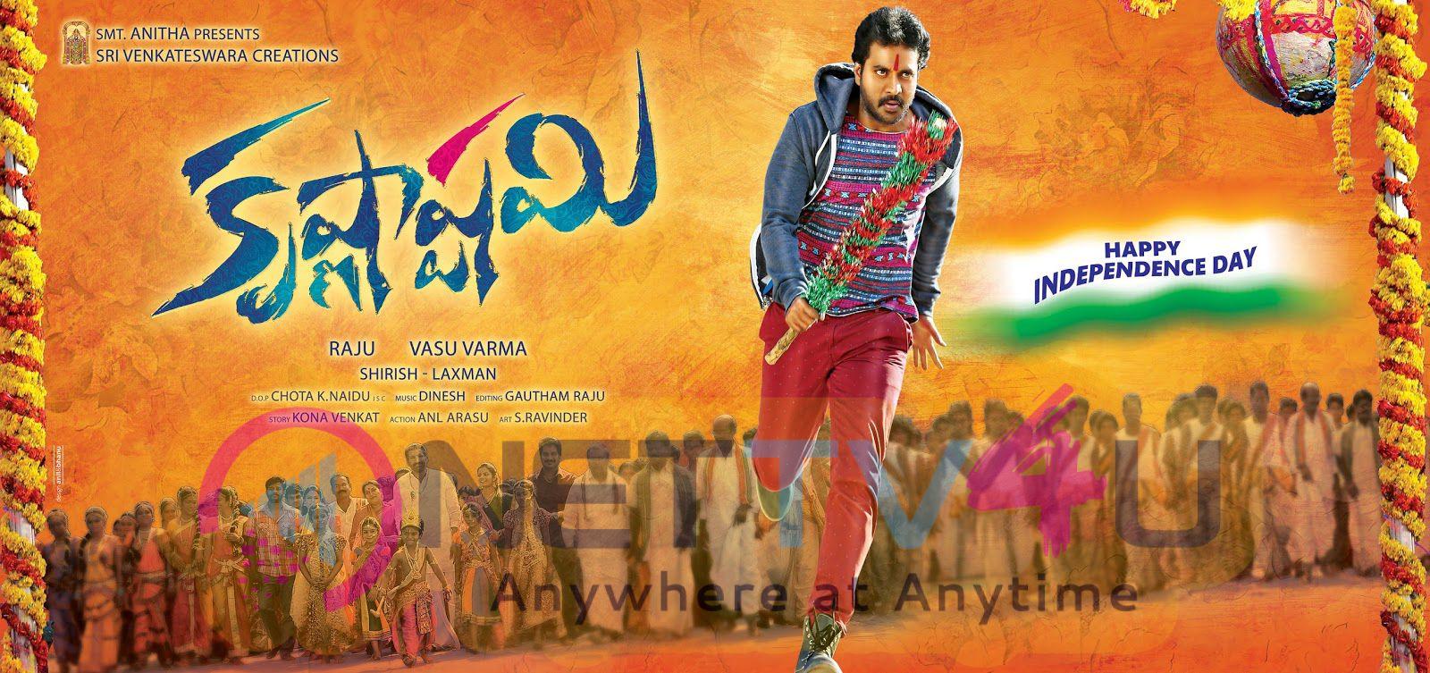 Krishnashtami Movie First Look Poster