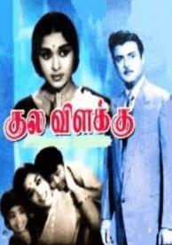Kula Vilakku Movie Review Tamil Movie Review