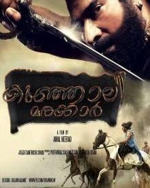 Kunjali Marakkar Movie Review Malayalam Movie Review
