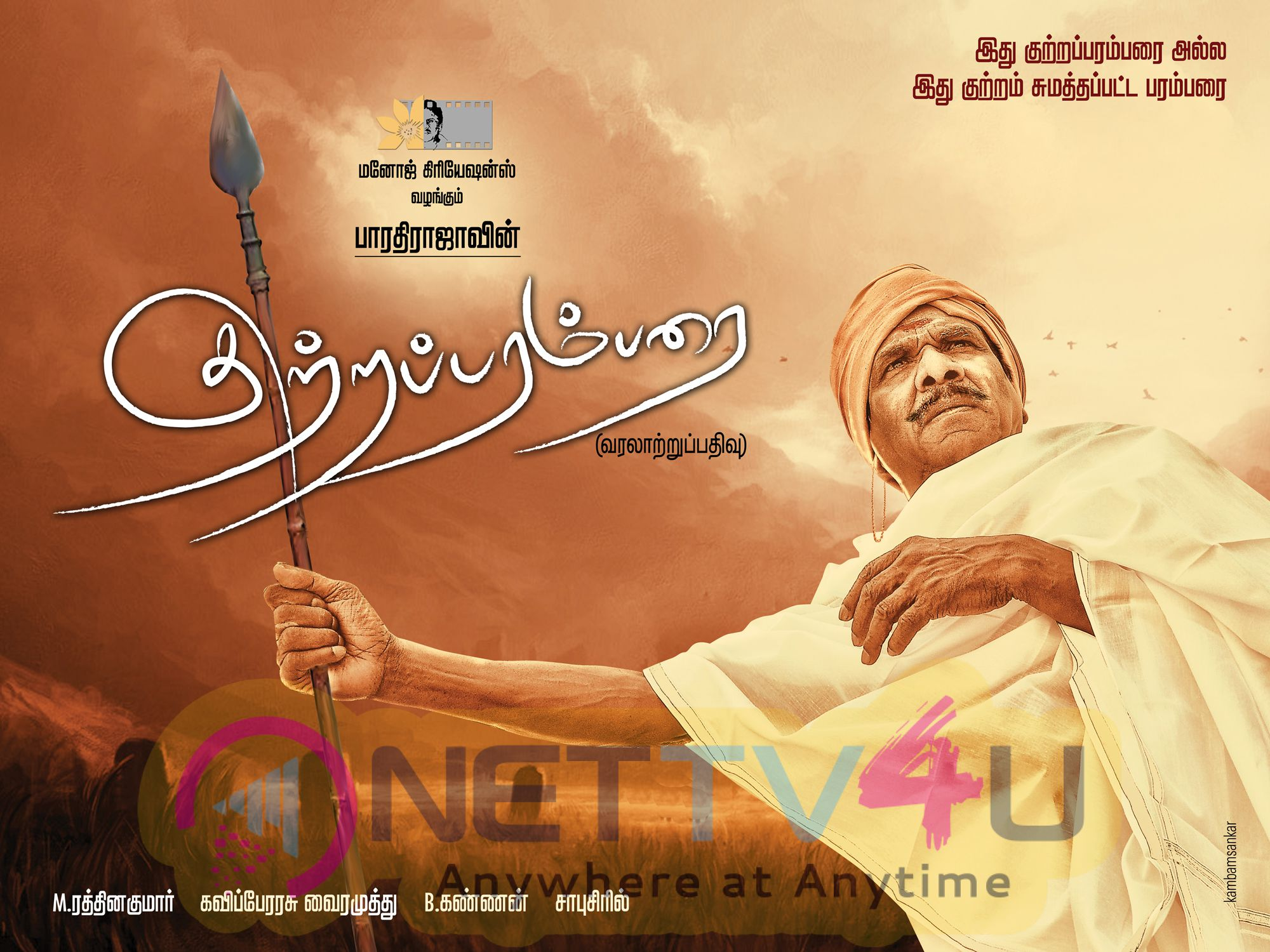 Kutra Paramparai Tamil Movie Posters