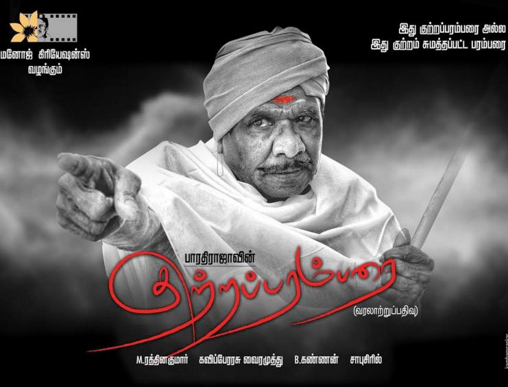 Kutraparambarai Movie Review Tamil Movie Review