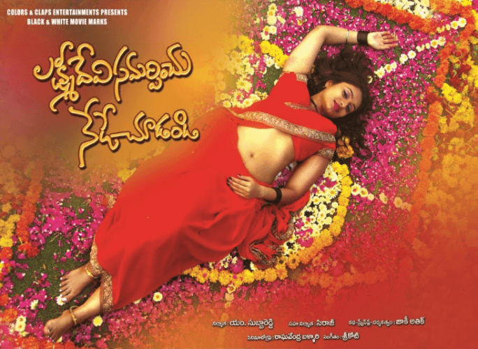 Lakshmidevi Samarpinchu Nede Chudandi Movie Review Telugu Movie Review