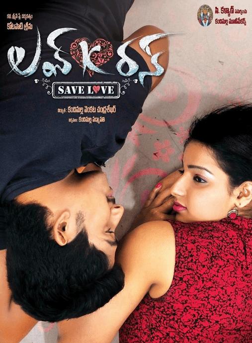 Love K Run Movie Review Telugu Movie Review