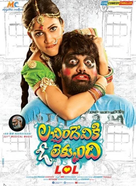 Lacchimdeviki O Lekkundi Review Telugu Movie Review