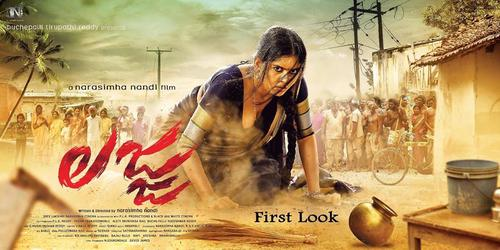 Lajja Movie Review Telugu Movie Review