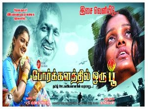 Latest Tamil Flick Banned!