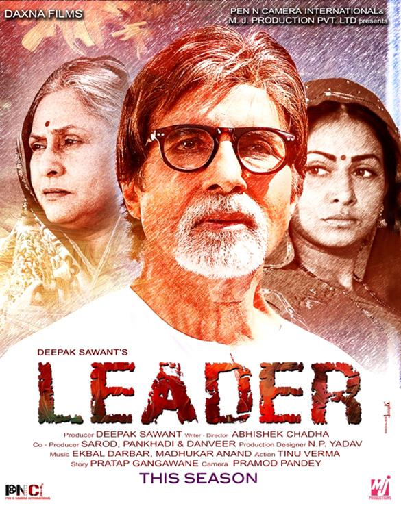 Leader Movie Review Hindi