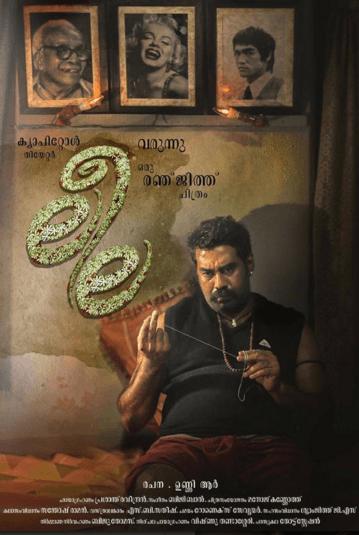 Leela Movie Review Malayalam Movie Review