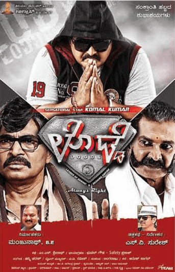 Lodde Movie Review Kannada Movie Review