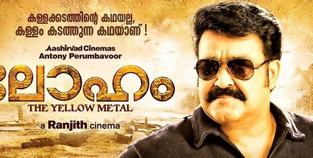 Loham Review Malayalam