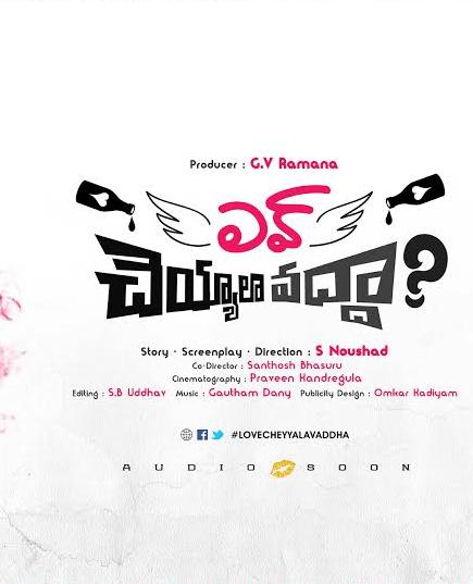 Love Cheyyalaa Vaddha Telugu Movie Review