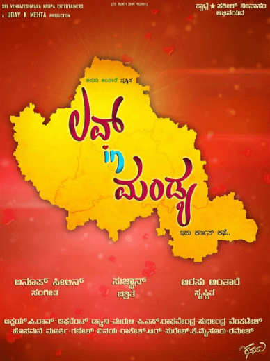 Love In Mandya Movie Review Kannada Movie Review