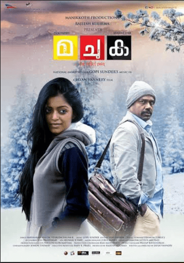 Machuka Movie Review Malayalam Movie Review