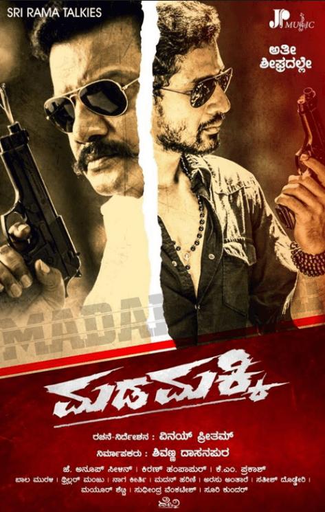Madamakki Movie Review Kannada Movie Review