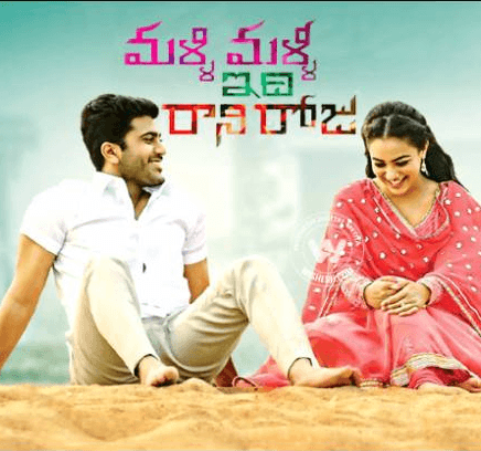 Malli Malli Idi Rani Roju Movie Review Telugu Movie Review