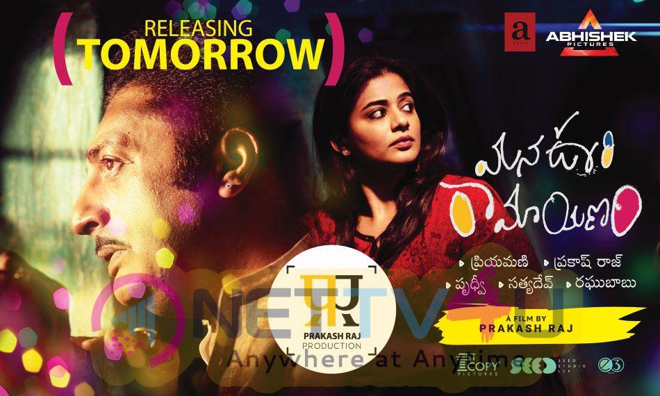 Mana Oori Ramayanam Releasing Tomorrow Posters
