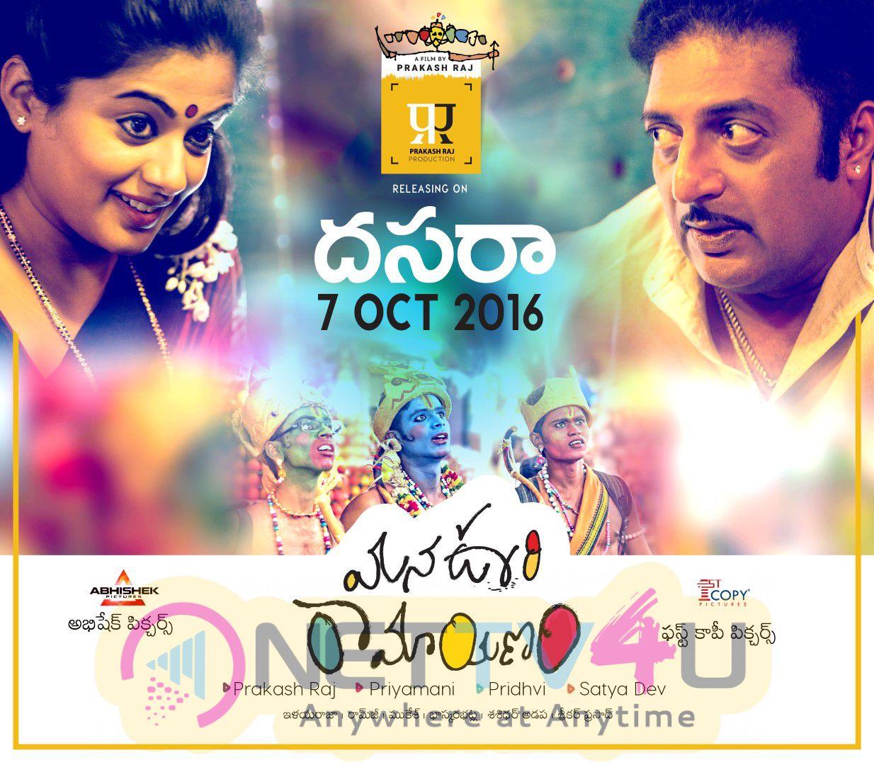 Mana Oori Ramayanam Telugu Movie Release Date Posters