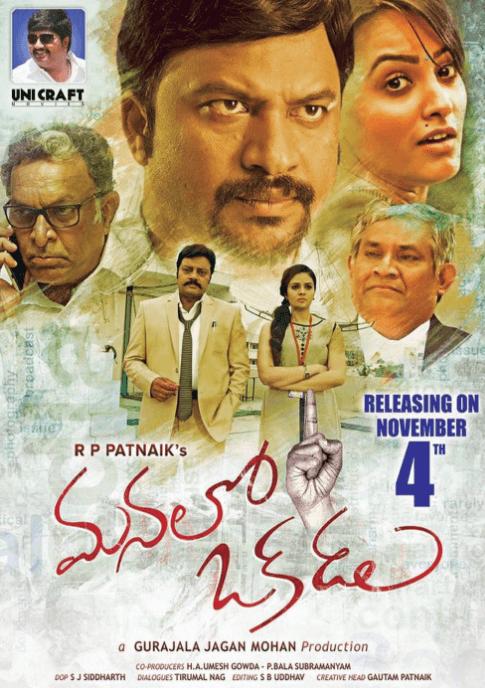 Manalo Okadu Aka Manalo Okkadu Movie Review Telugu Movie Review