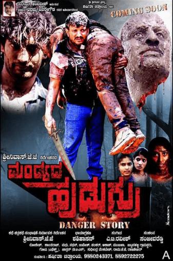 Mandyadha Hudugru Movie Review Kannada Movie Review