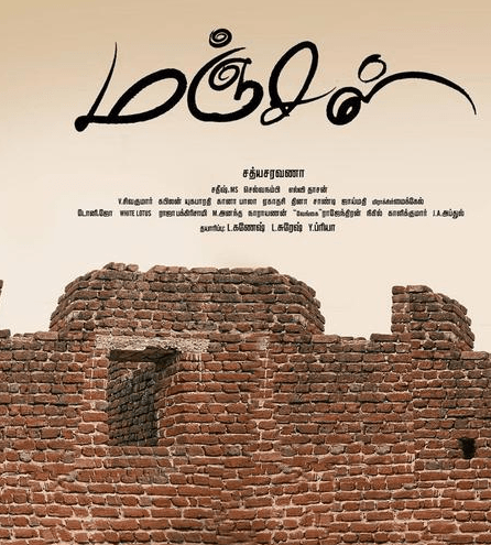 Manjal Movie Review Tamil Movie Review
