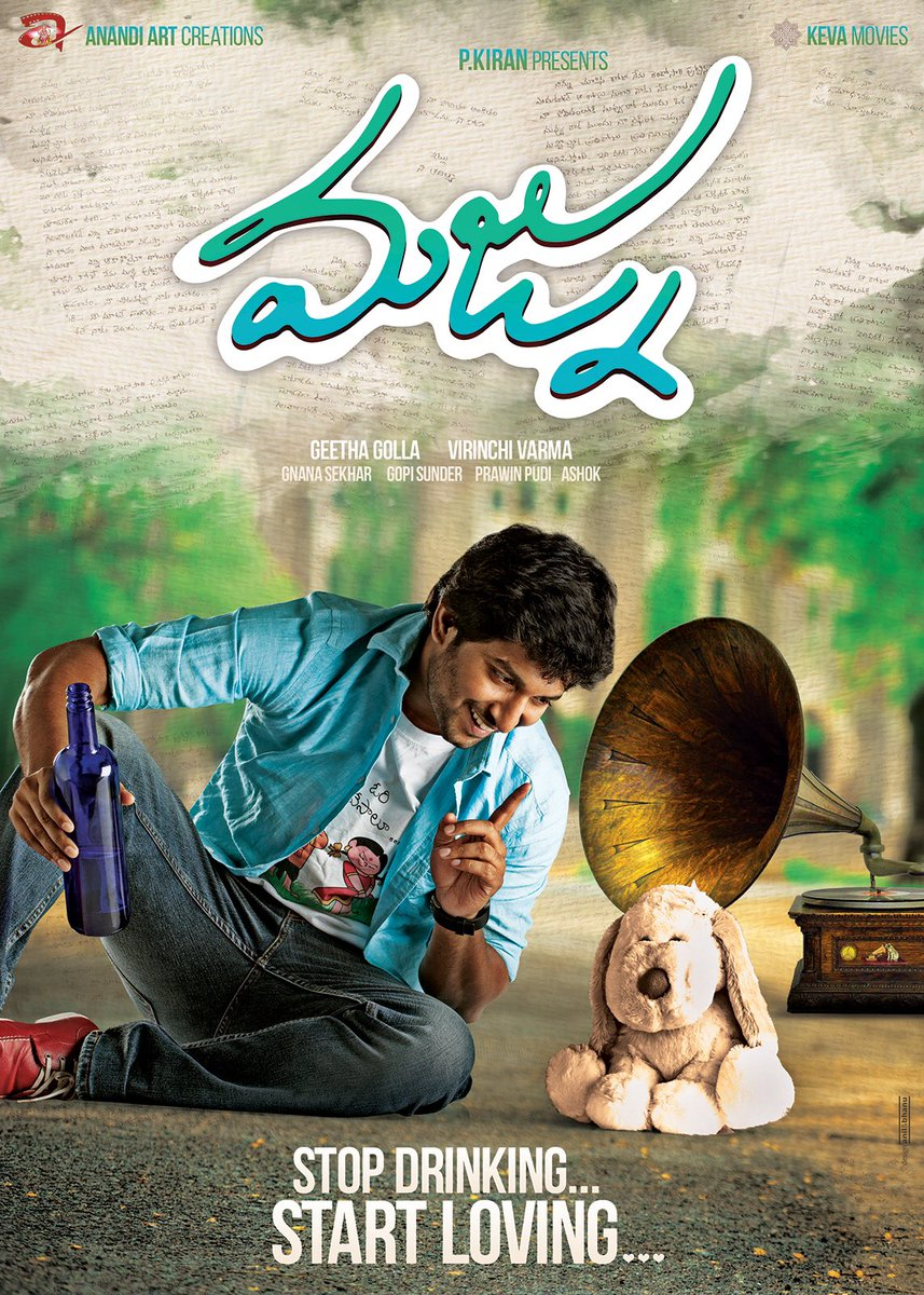 Manju Movie Review Telugu Movie Review