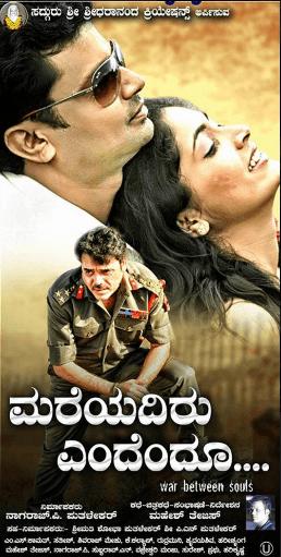 Mareyadiru Endendu Movie Review Kannada Movie Review