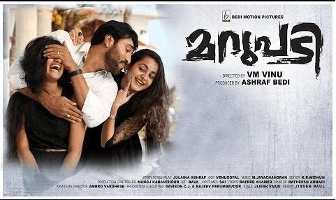 Marupadi Movie Review Malayalam Movie Review