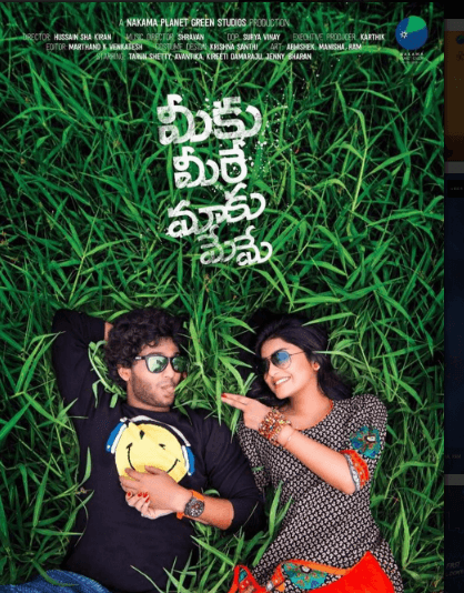 Meeku Meere Maaku Meme Movie Review Telugu Movie Review