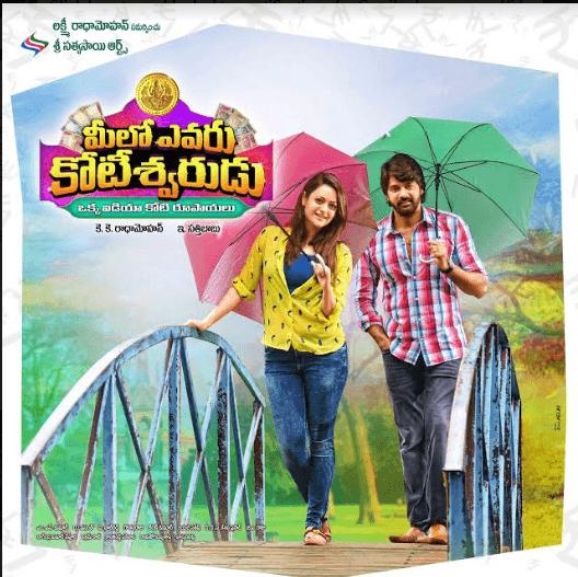 Meelo Evaru Koteeswarudu Movie Review Telugu Movie Review