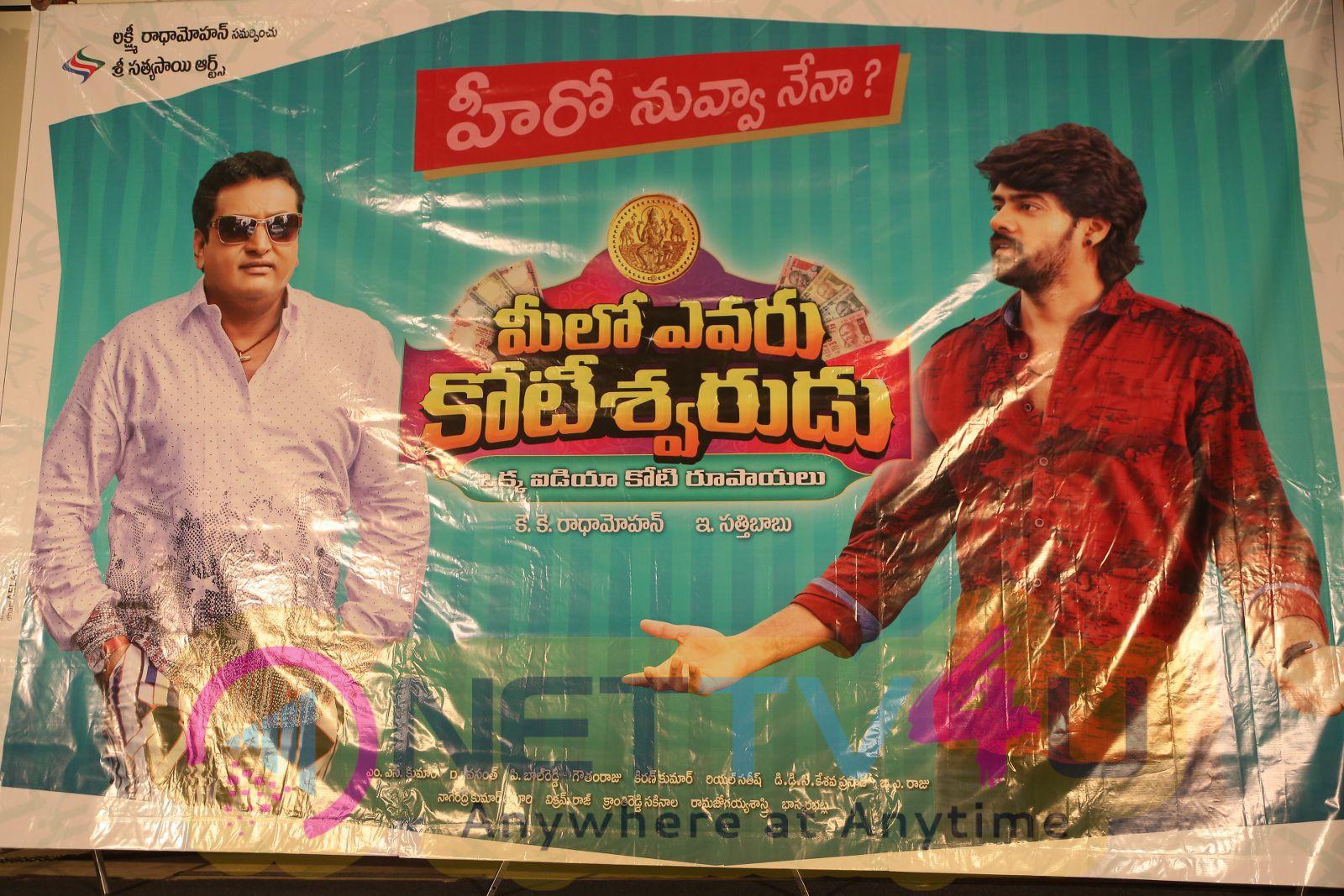 Meelo Evaru Koteeswarudu Telugu Movie Launch Photos