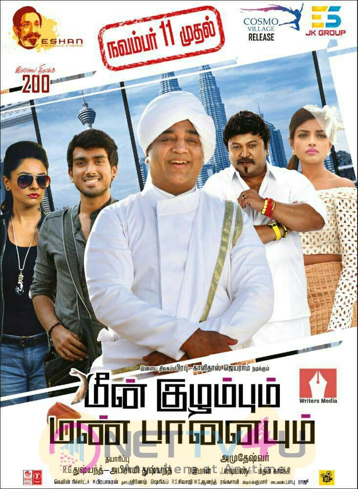 Meen Kuzhambbum Manpaanayum Movie Released Date Posters