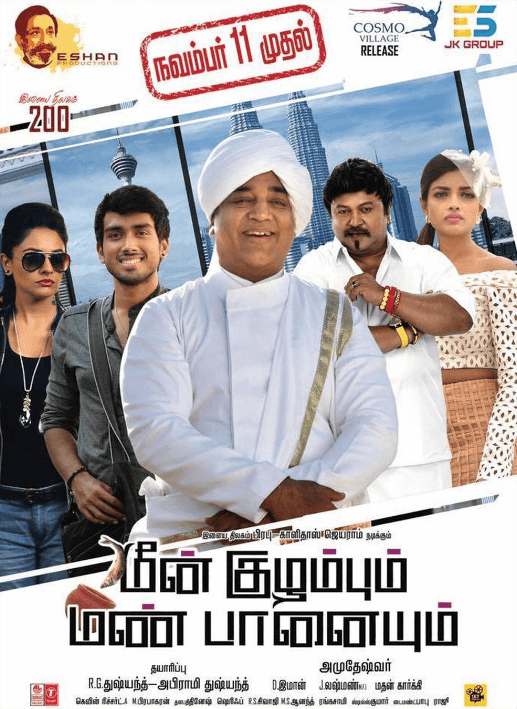 Meen Kuzhanbum Mann Pannaiyum Movie Review