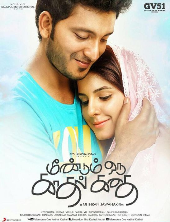 Meendum Oru Kadhal Kathai Movie Review