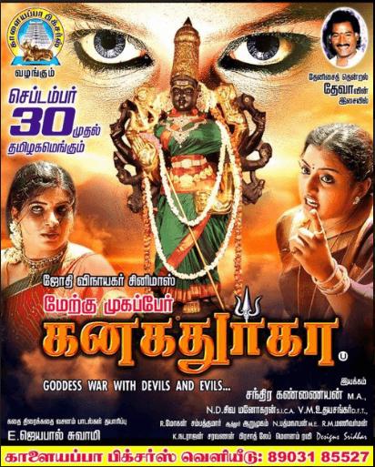 Merku Mogappair Kanaka Durga Movie Review