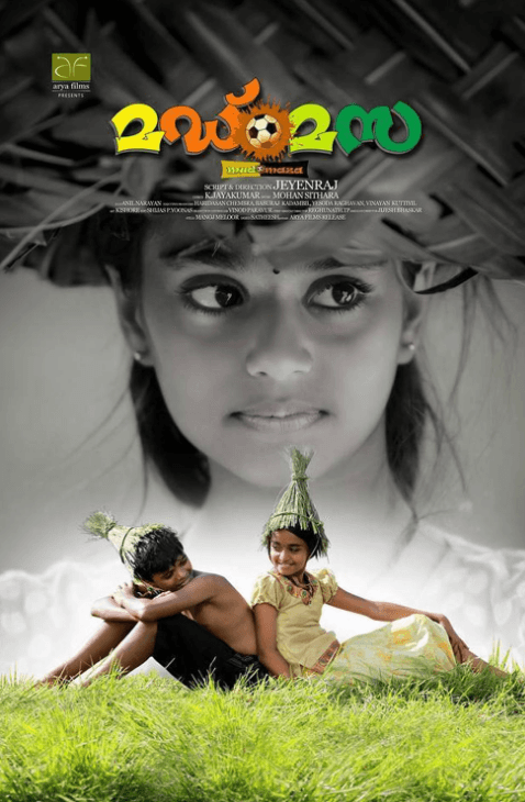 Mud Maza Movie Review Malayalam Movie Review