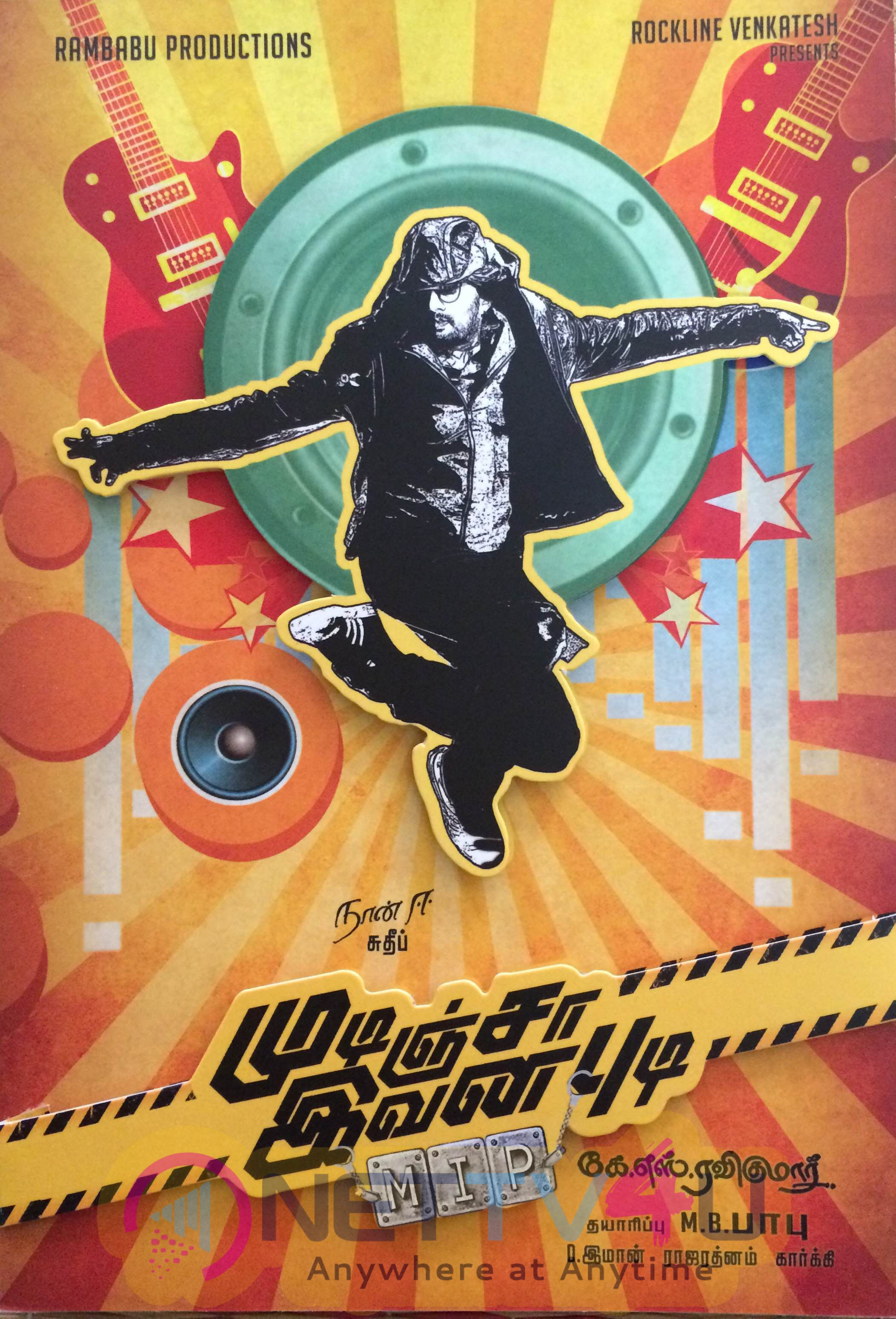 Mudinja Ivana Pudi Audio To Be Released By Vijay Sethupathi And Received By Sivakarthikeyan